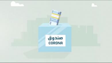 Photo de Le Fonds spécial pour la gestion de la pandémie a atteint 33 milliards de dirhams à fin mai